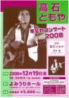 2008_2