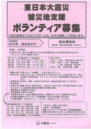 Yamato_boshu_2