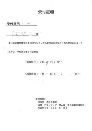 Yamato_uketuke